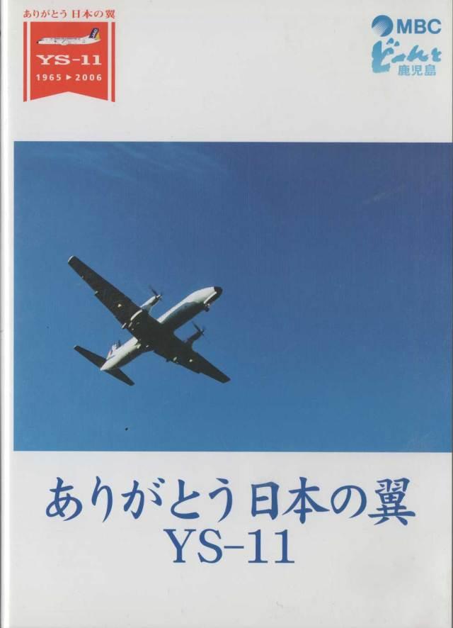 ありがとう日本の翼 YS-11