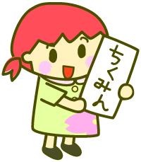 ちくみんchikumin-kanban1-mini