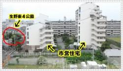 市営住宅&生野東4公園