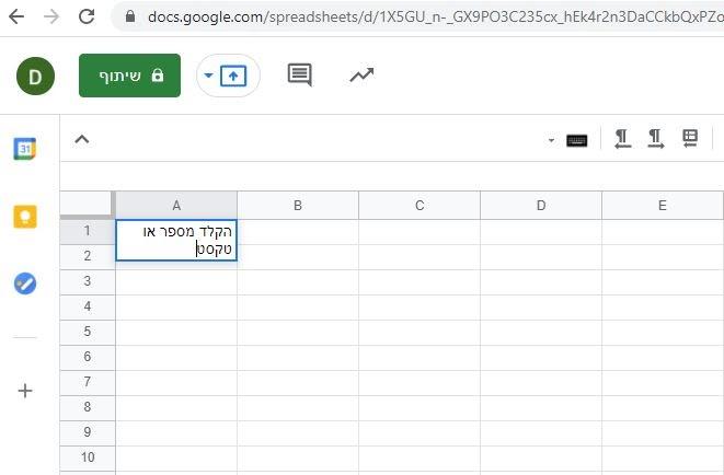 Google Sheets גיליונות גוגל