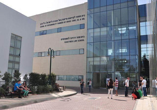 Юридическая школа Герцлийского междисциплинарного центра