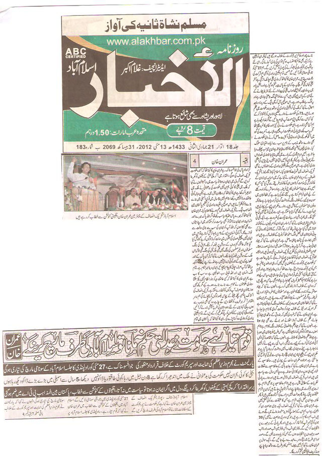 Pakistan Interfaith League joins PTI