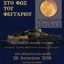 Πανσέληνος Αυγούστου 2018. Αφίσα εκδήλωσης στην Ήλιδα