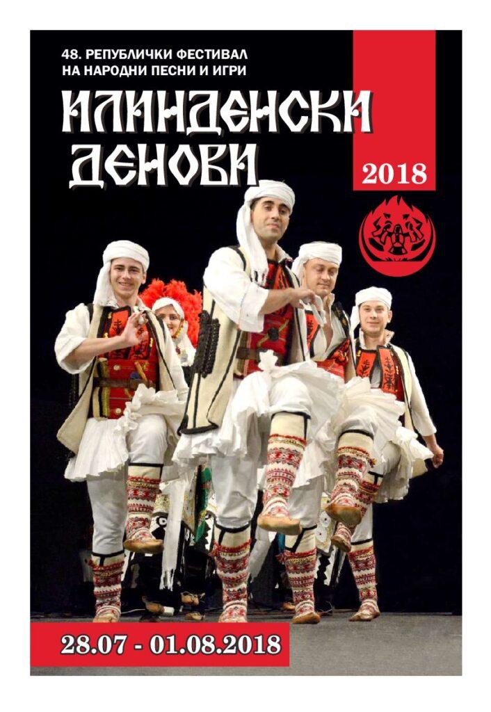 ILINDEN DAYS – Bulletin No. 3/2018, Bitola, 27.07.2018