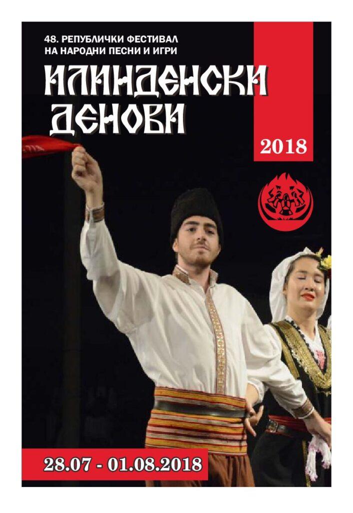 ИЛИНДЕНСКИ ДЕНОВИ – Билтен Број 5/2018, Битола, 30.07.2018