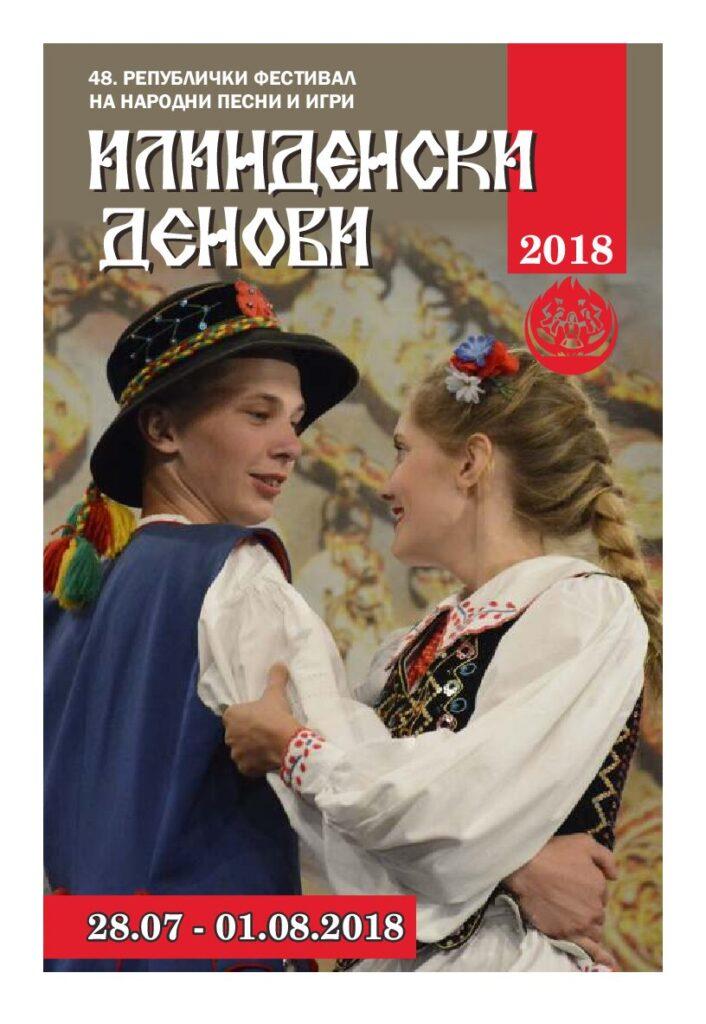 ИЛИНДЕНСКИ ДЕНОВИ – Билтен Број 6/2018, Битола, 01.08.2018