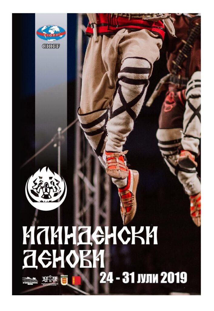 ИЛИНДЕНСКИ ДЕНОВИ – Билтен Број 1/2019, Битола, 24.07.2019