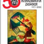 ИЛИНДЕНСКИ ДЕНОВИ – Билтен Број 2/2020, Битола, 24.07.2020