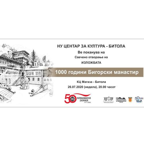 Изложба – 1000 години Бигорски манастир – 26.07.2020
