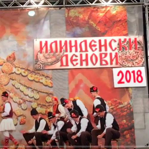 KUD Ilinden Bitola – Ilinden Days 2018