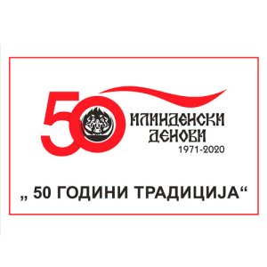 "Exhibition of photographs ""50 years of tradition"" 1971-2020"