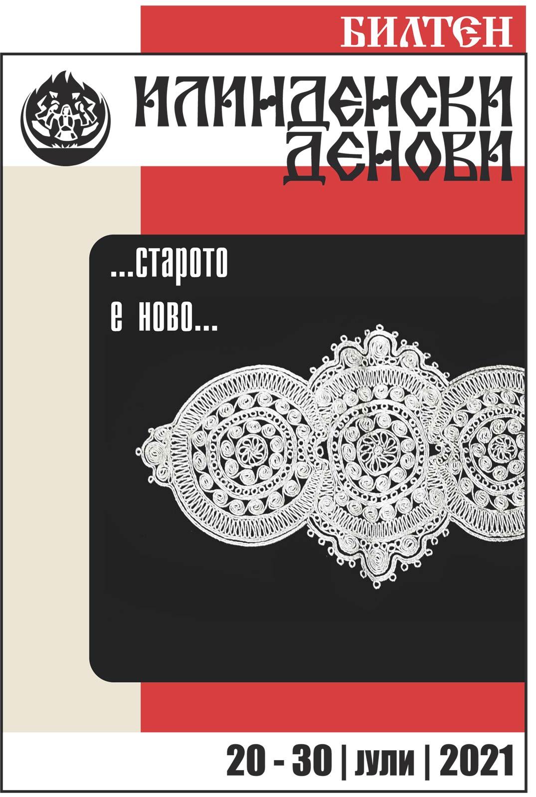 Read more about the article ИЛИНДЕНСКИ ДЕНОВИ – БИЛТЕН БРОЈ 1/2021, БИТОЛА, 19.07.2021