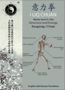I Liq Chuan Structure & Energy DVD