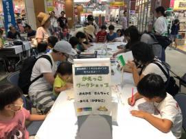 6月30日(日)12:00-16:00アクロスモール☆かえっこバザール 第7弾