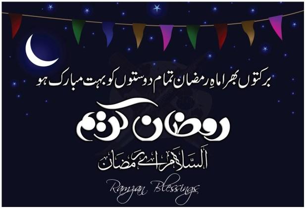 Ramzan SMS 2018 In Urdu Messages
