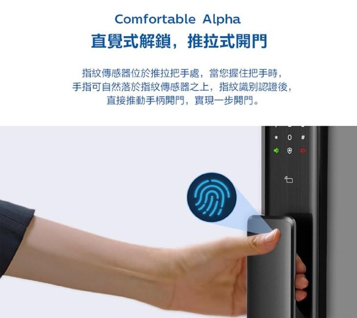 philips alpha 飛利浦電子鎖 alpha 台中電子鎖安裝4