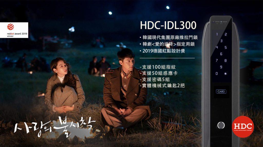 愛的迫降電子鎖 韓國現代集團墊子鎖 HDC-IDL300
