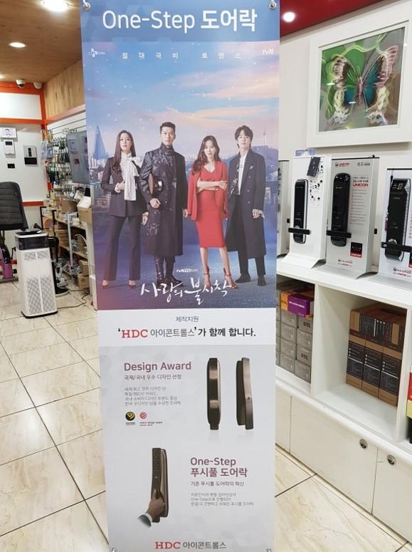 愛的迫降電子鎖 韓國現代集團電子鎖4