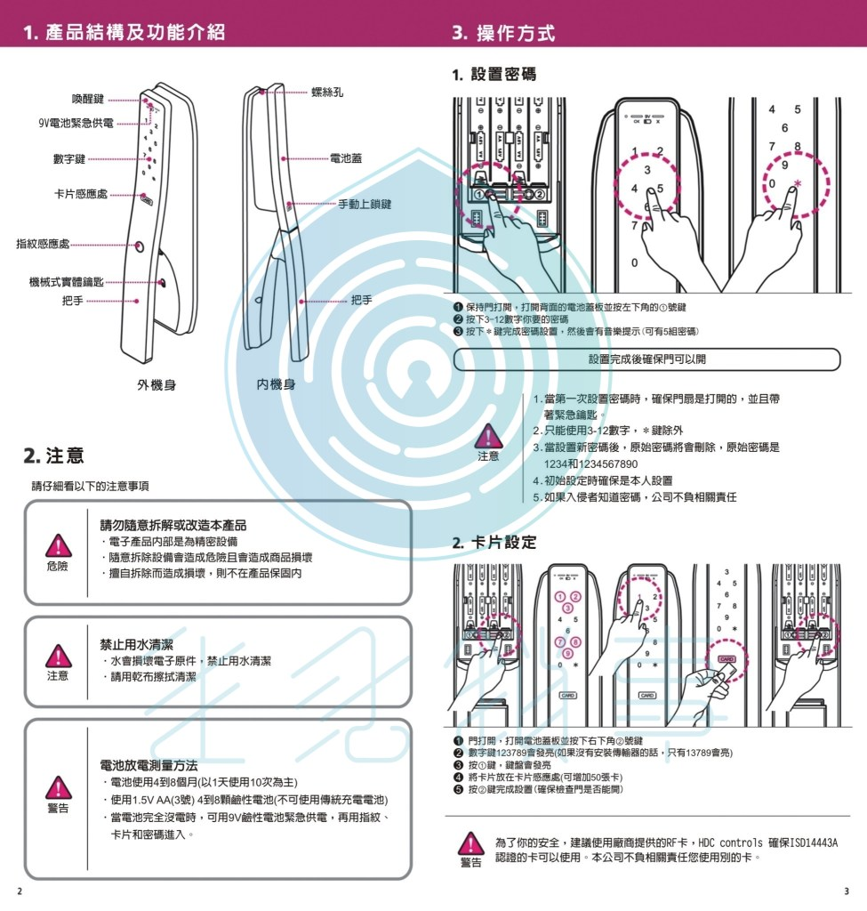 愛的迫降電子鎖 IDL 300中文說明書2