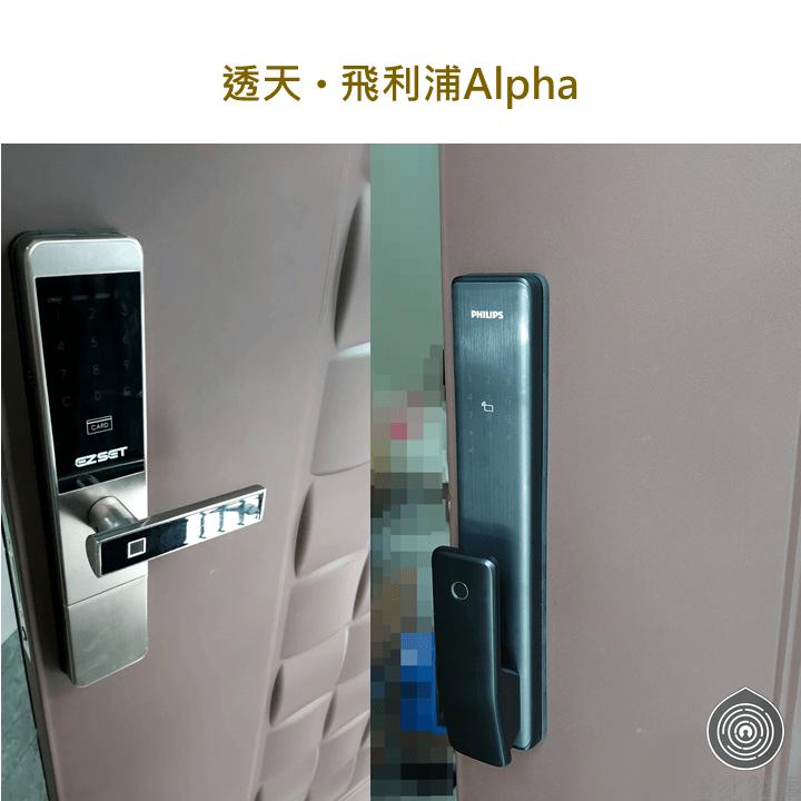 電子鎖安裝 透天- 飛利浦Alpha