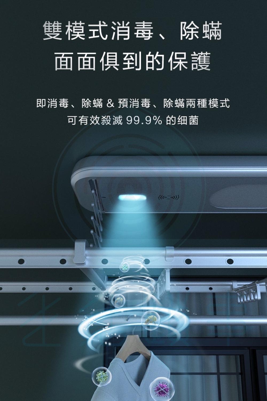 飛利浦電動晾衣架 SDR701 台中新竹電動曬衣架