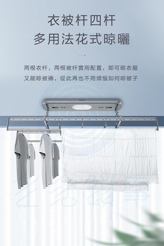 飛利浦電動晾衣架 SDR701 台中新竹電動曬衣架-8