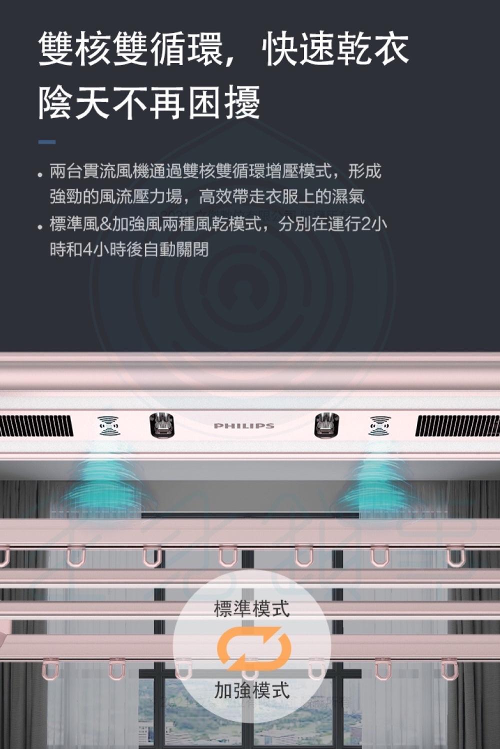 飛利浦電動晾衣架 SDR801 台中新竹電動曬衣架-17