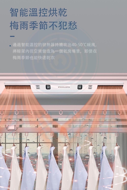 飛利浦電動晾衣架 SDR801 台中新竹電動曬衣架-15