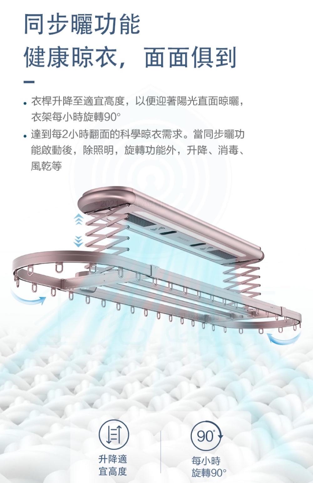 飛利浦電動晾衣架 SDR801 台中新竹電動曬衣架-18