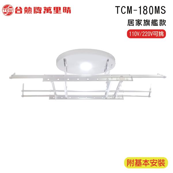 台熱牌電動曬衣架 TCM-180MS