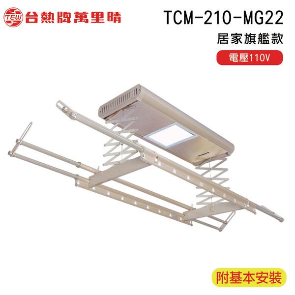 台熱牌電動曬衣架 TCM-210-MG22