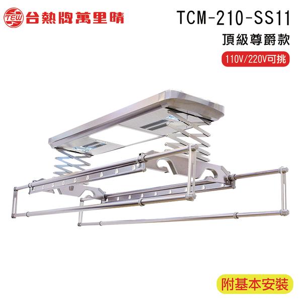 台熱牌電動曬衣架 TCM-210-SS11