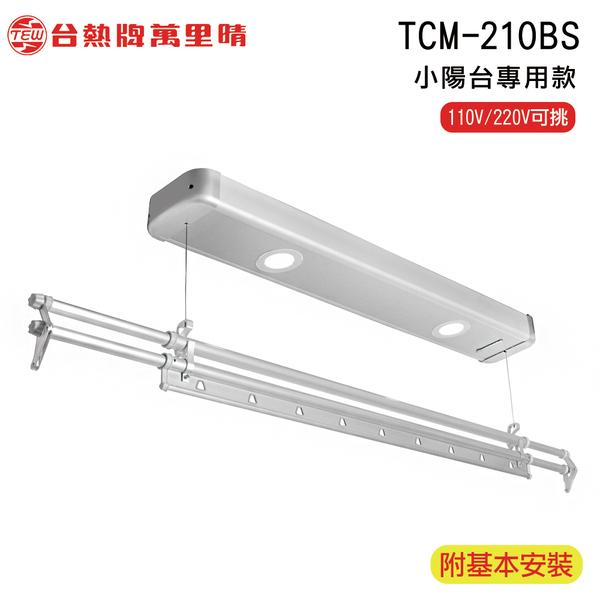 台熱牌電動曬衣架 TCM-210BS