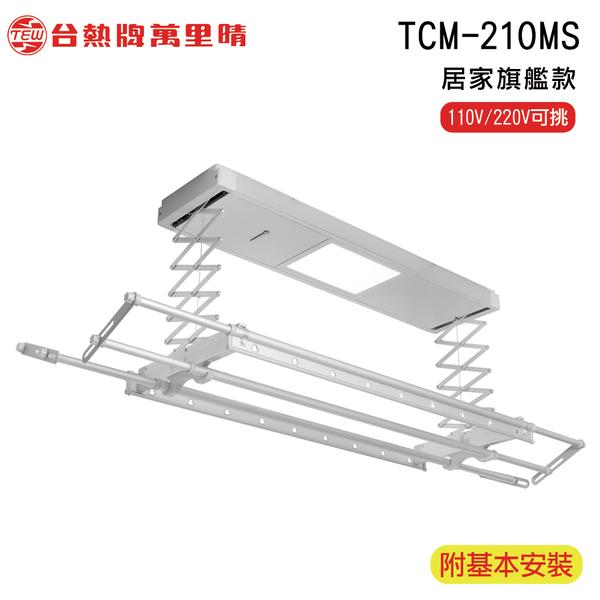 台熱牌電動曬衣架 TCM-210MS