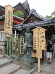 Jishu Shrine - dedicated to the deity of love and matchmaking.