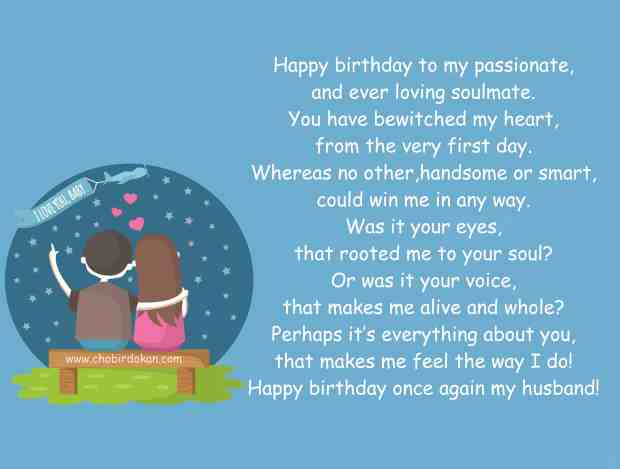 Birthday poem for husband pictures