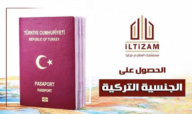 الحصول على الجنسية التركية جميع التفاصيل وشروط الحصول على جواز السفر التركي عن طريق الاستثمار