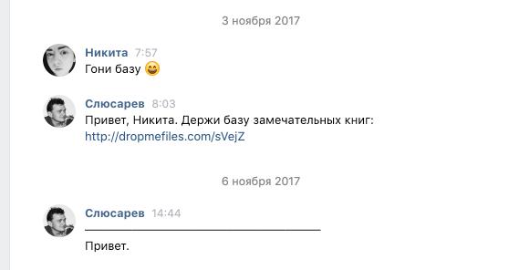 rassylka-vkontakte