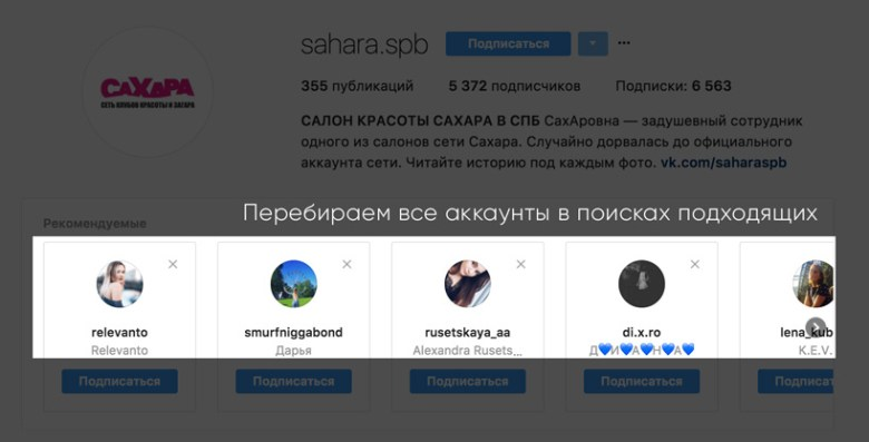 найти аккаунты для массфоловинга poluchit-mnogo-podpischikov-v-instagrame