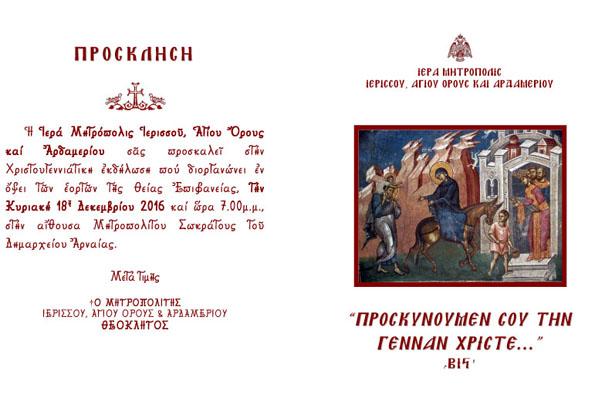 ΕΚΔΗΛΩΣΗ ΧΡΙΣΤΟΥΓΕΝΝΩΝ 2016 προσκληση2-1