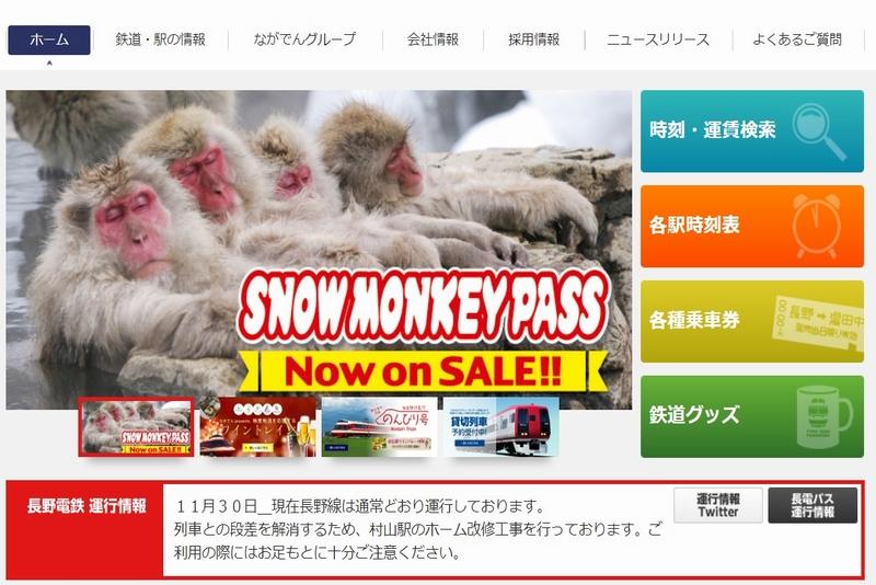 長野雪猴泡溫泉|從輕井澤到地獄谷野猿公苑交通方案(SNOW MONKEY 1-DAY PASS開始發售)