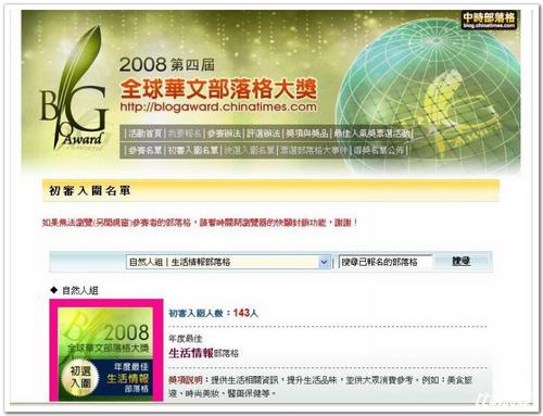 【感言】第四屆全球華文部落格大獎初選入圍