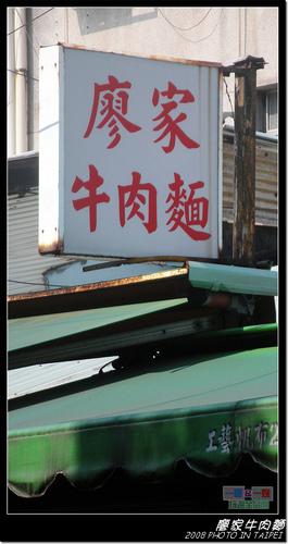台北美味|廖家牛肉麵
