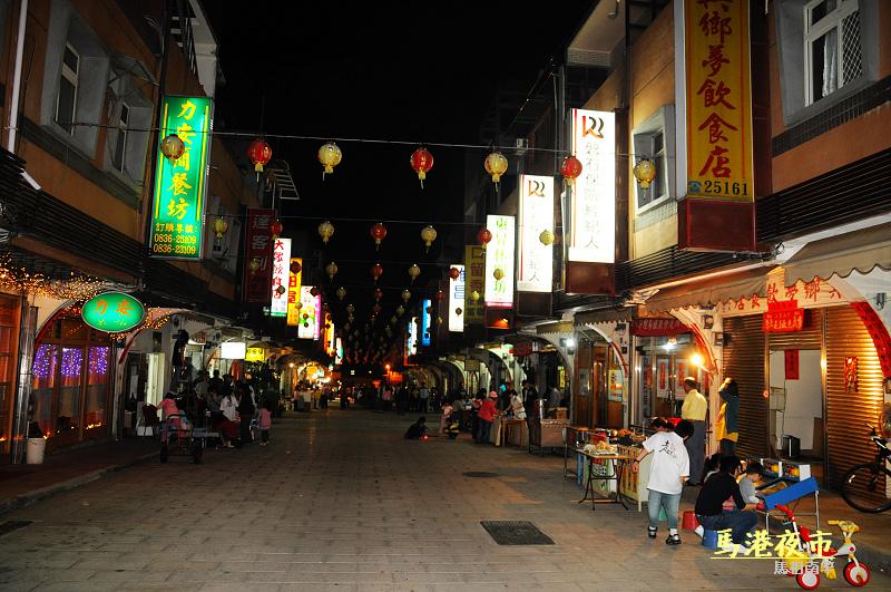 馬祖南竿|馬港,大眾飲食店