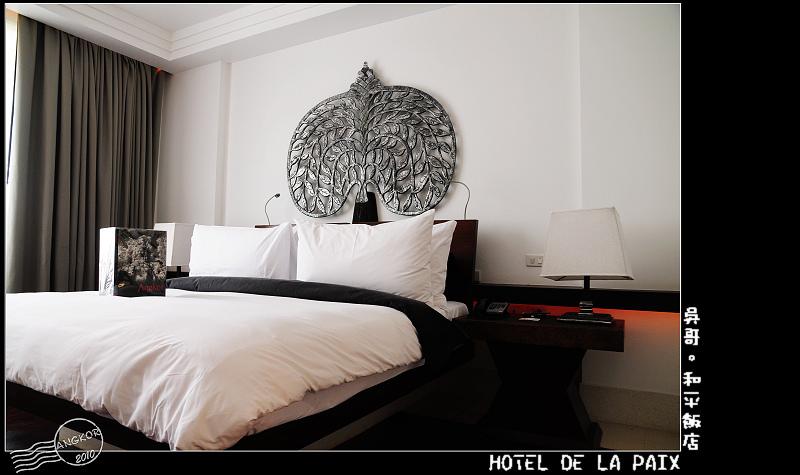 吳哥風華|和平飯店. 房間篇