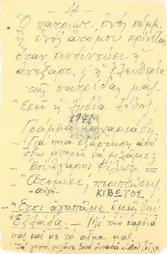 22 Δεκεμβρίου 1915: Σαν σήμερα γεννήθηκε ο Νίκος Μπελογιάννης