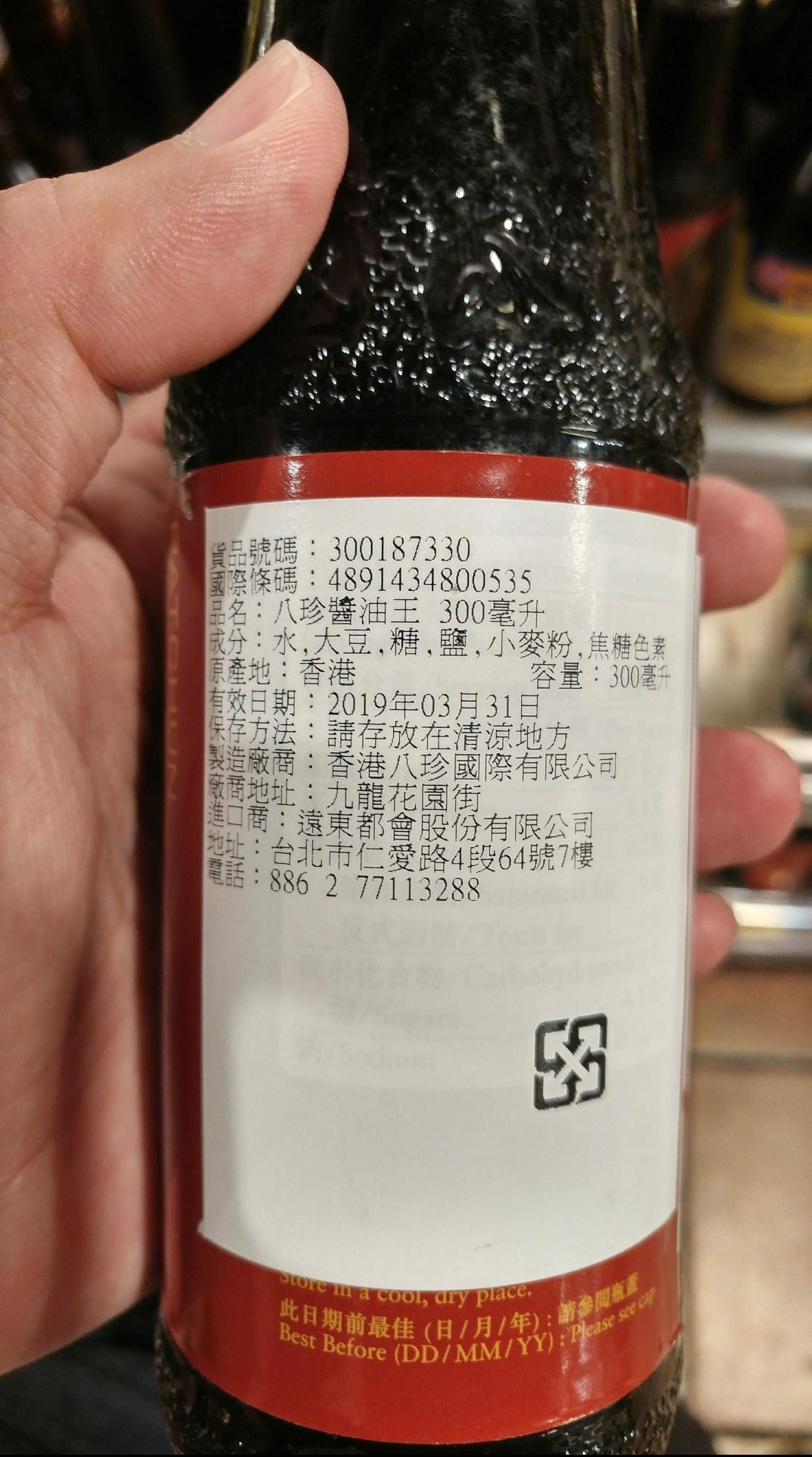 在臺灣如何買生抽,黑醬油(以及蝦醬)? – im5481