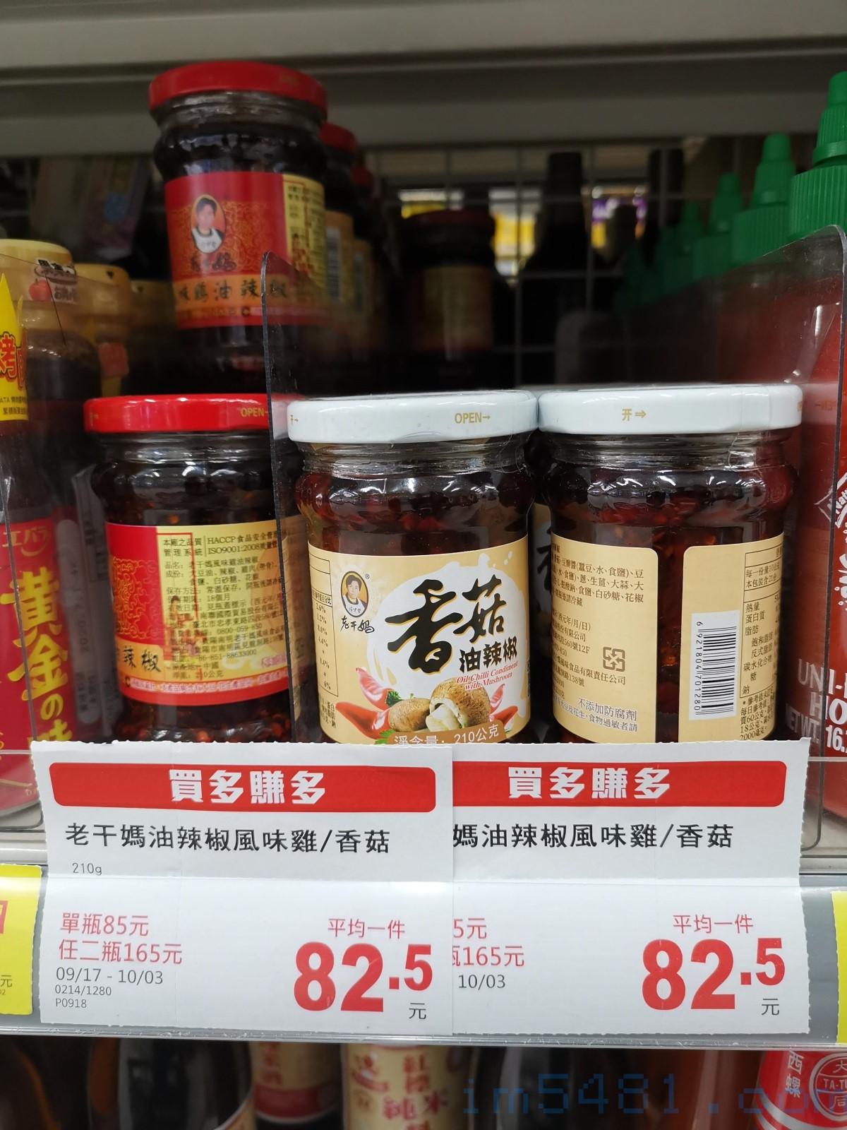 在臺灣如何買生抽,黑醬油(以及蝦醬)? | im5481