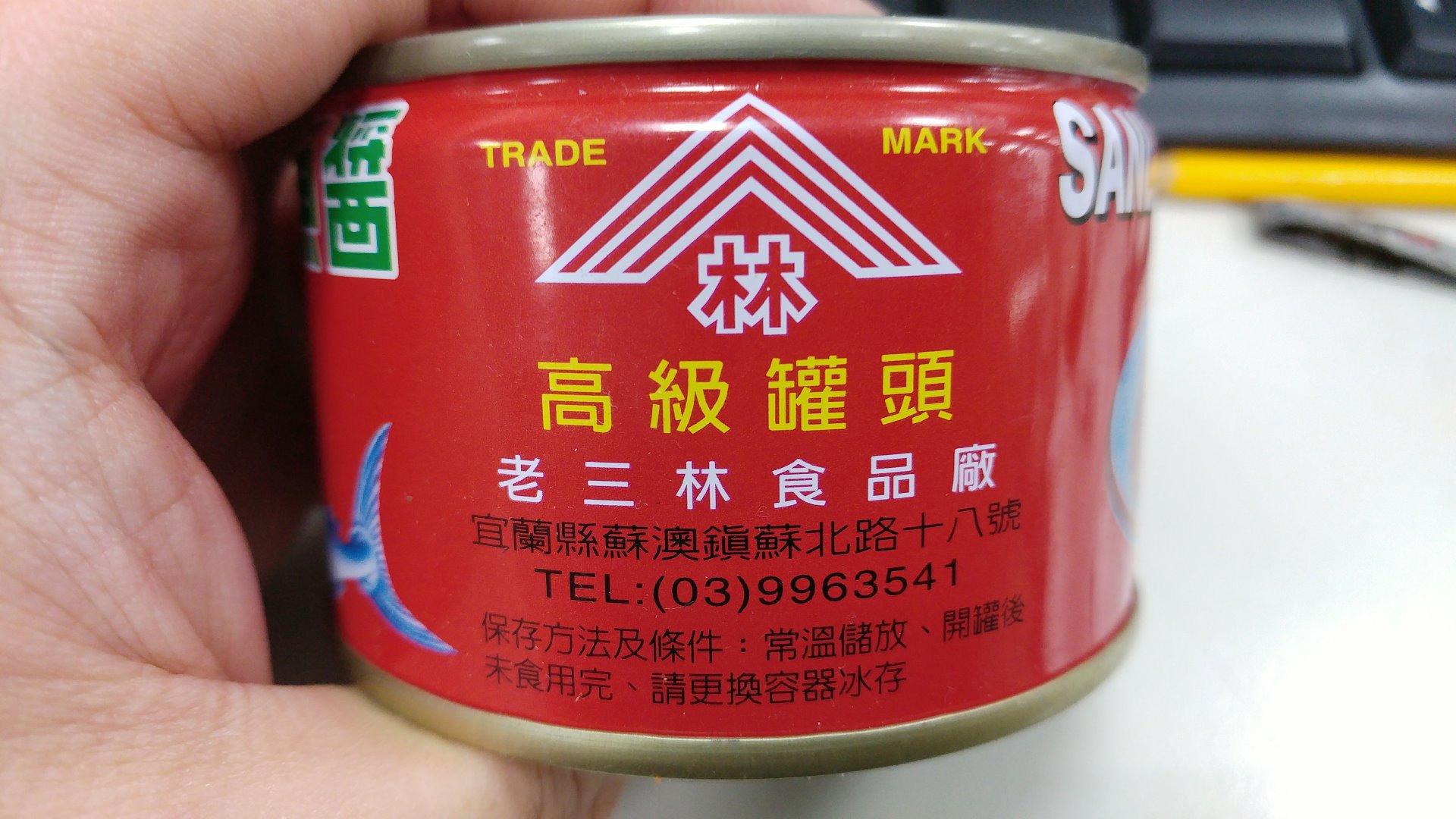 三林特製魚醬 – im5481