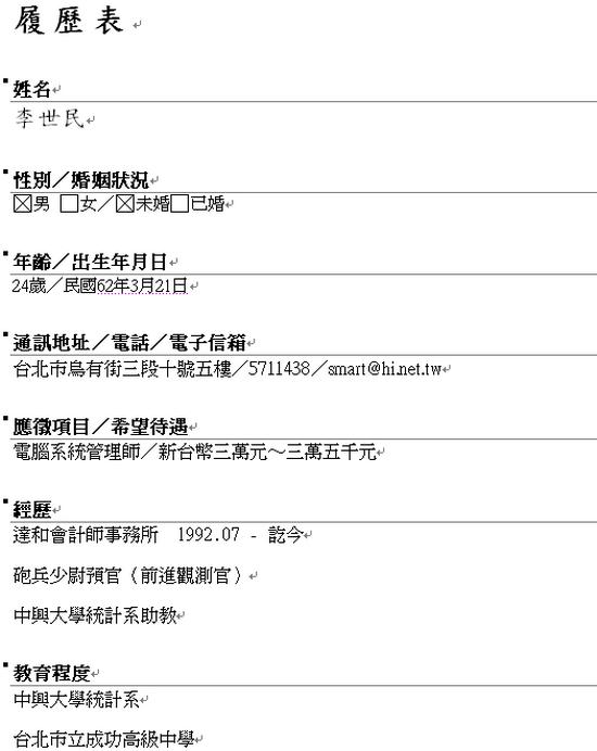 履歷表格式下載